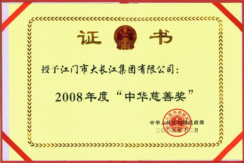 14-中华慈善奖证书.jpg