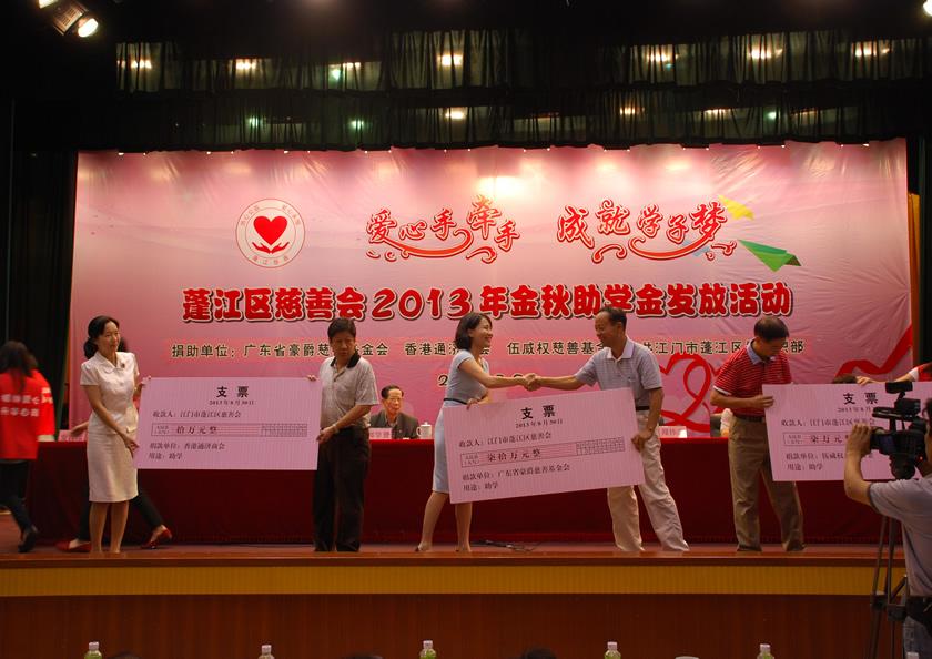 9-捐款70万元助学.JPG