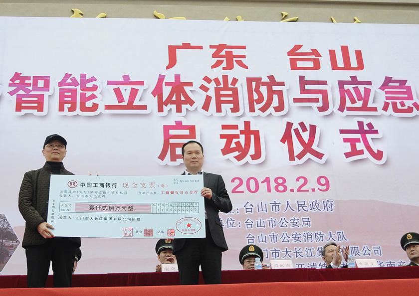4-捐赠台山市1200万元.jpg