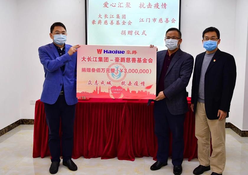 2-捐款300万元抗疫.jpg